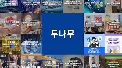 두나무, '블록체인 이야기' 인기 콘텐츠 공개