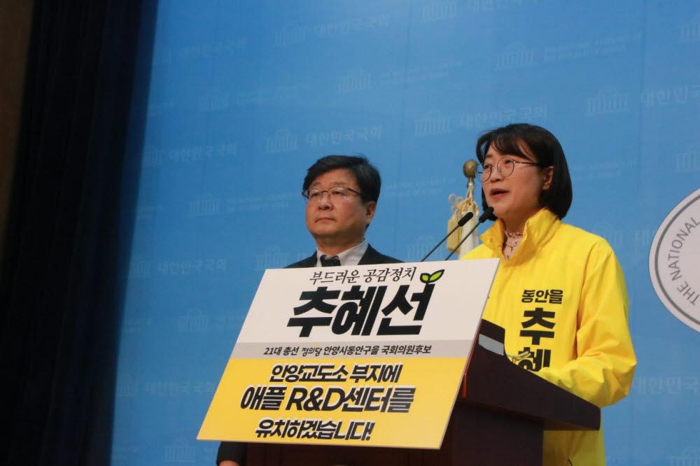 안양시 동안구 지역구에 예비후보로 출마하는 추혜선 정의당 의원이 안양교도소 부지 애플 R&D센터 유치를 21대 총선 1호 공약으로 제시했다.