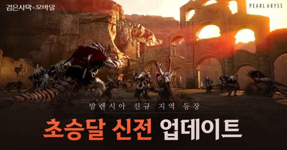 펄어비스, 검은사막 모바일 발렌시아 신규 지역 '초승달 신전' 공개