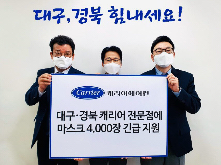(From left) Sung-wook Jung, Domestic Sales Division of Carrier Air Conditioning, Nam-Kyun Nam, Representative of Daegu Dalseo, and Cheol-Woo Baek, Domestic Sales Division of Carrier Air-conditioning)