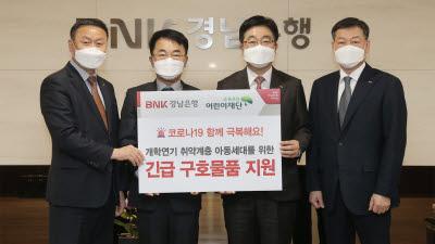 BNK경남은행, 초록우산 어린이재단에 구호물품 전달