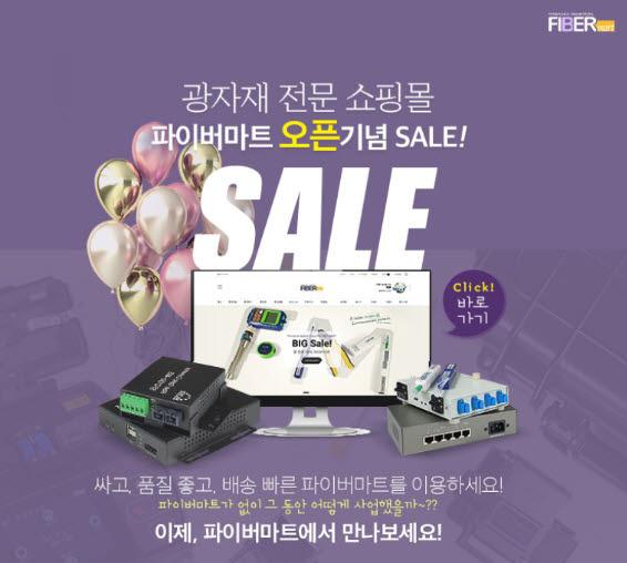 솔텍네트웍스가 오픈한 광통신 기자재 전문 쇼핑몰 파이버마트 홍보 포스터.