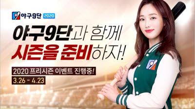 '야구9단', 2020 프로야구 개막 기원 이벤트 돌입