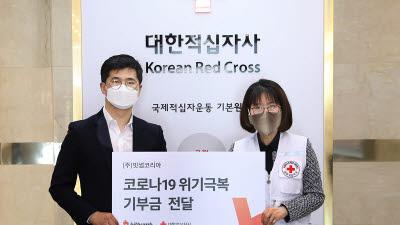 빗썸, 블록체인 업계와 '코로나19' 극복 나눔 동참