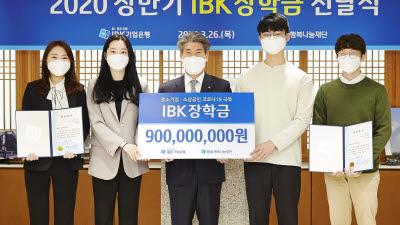 IBK기업은행, 中企 근로자 자녀 402명에 장학금 9억원 전달