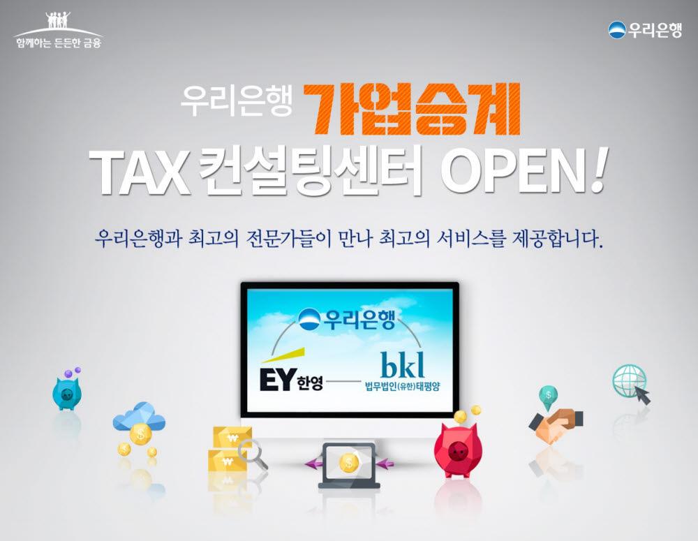 우리은행, 가업승계 TAX컨설팅센터 오픈