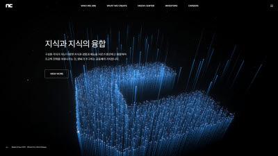 엔씨소프트, 공식 홈페이지 리뉴얼 오픈