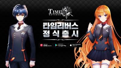 스카이엔터테인먼트, 2차원 게임 '타임리버스' 출시