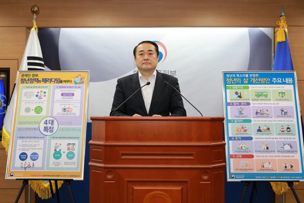김달원 청년정책추진단 부단장이 청년의 삶 개선방안을 발표하고 있다