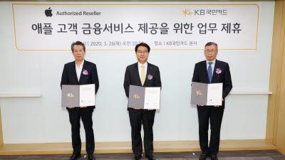 KB국민카드, 카드업권 첫 애플기기 전용 리스 서비스 출시