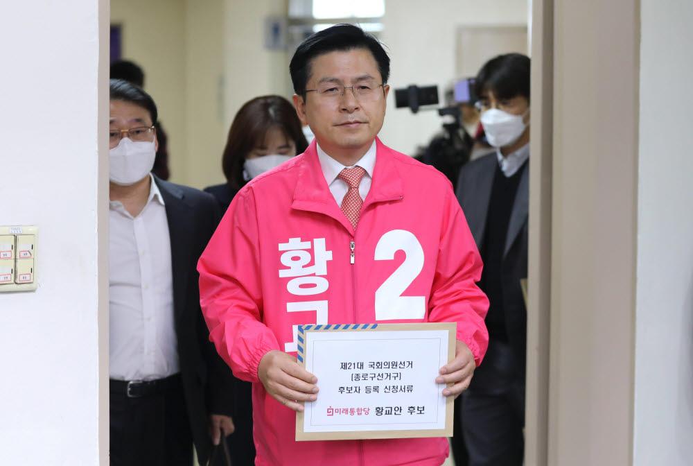 황교안 미래통합당 대표가 26일 서울 종로구선거관리위원회에서 종로 지역구 국회의원후보자 등록을 하고 있다. 이동근기자 foto@etnews.com