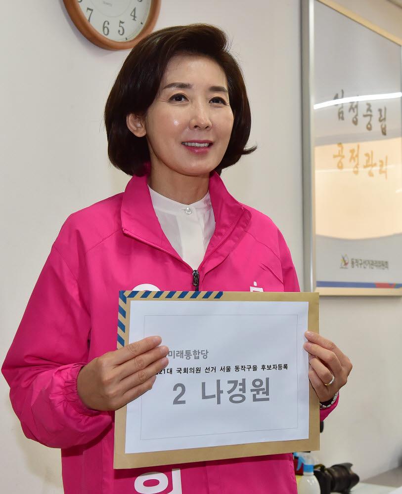나경원 미래통합당 동작을 후보가 26일 오전 서울 동작구 선관위에서 21대 총선 후보등록을 하고 있다.