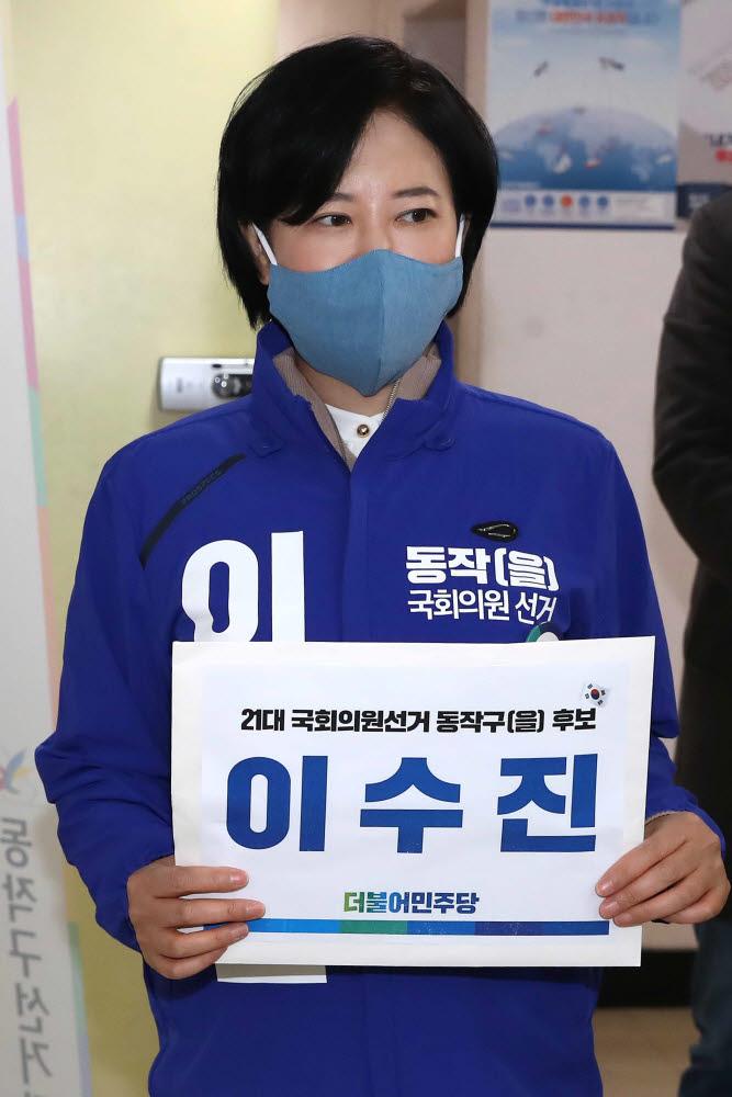 더불어민주당 이수진 동작을 후보가 26일 오전 21대 총선 후보등록을 하기 위해 서울 동작구 선관위에 들어서고 있다.