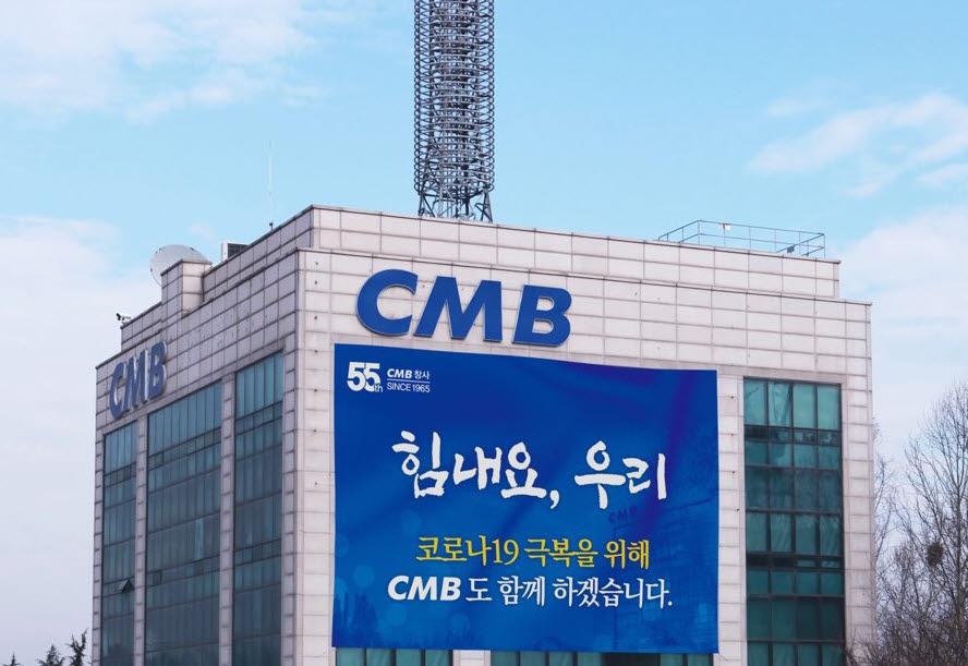 [코로나19 함께 넘자]CMB, 3~4월 지역 광고비 50% 감면