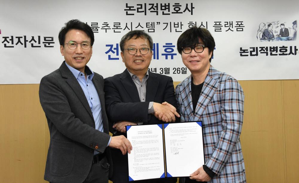 전자신문사, 논리적변호사와 양해각서 체결