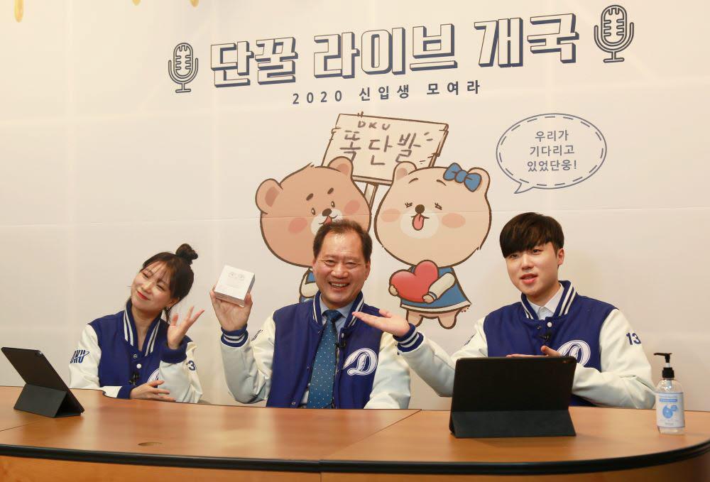 김수복 총장(가운데)이 학생MC와 함께 퀴즈 정답자를 위한 상품을 소개하고 있다.