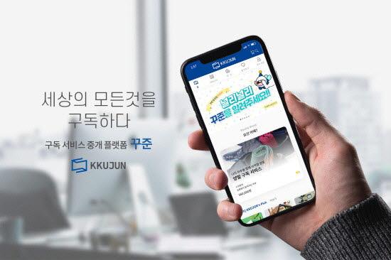 이어드림이 개발한 구독경제 앱 꾸준(KKUJUN).