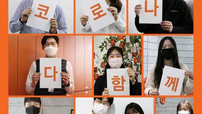 """""""코로나 공포·불안 함께 극복해요""""…오렌지라이프, 코로나19 임직원 캠페인 전개"""