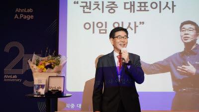 권치중 안랩 대표, 6년 임기 마치고 이임식 개최