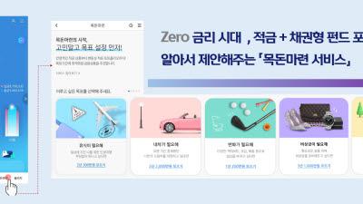 신한은행, MY자산 목돈마련 서비스 업그레이드