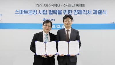 글로벌 SaaS 선도기업 씨와이, 스마트공장 솔루션 전문 기업 위즈코어와 업무 협약 체결