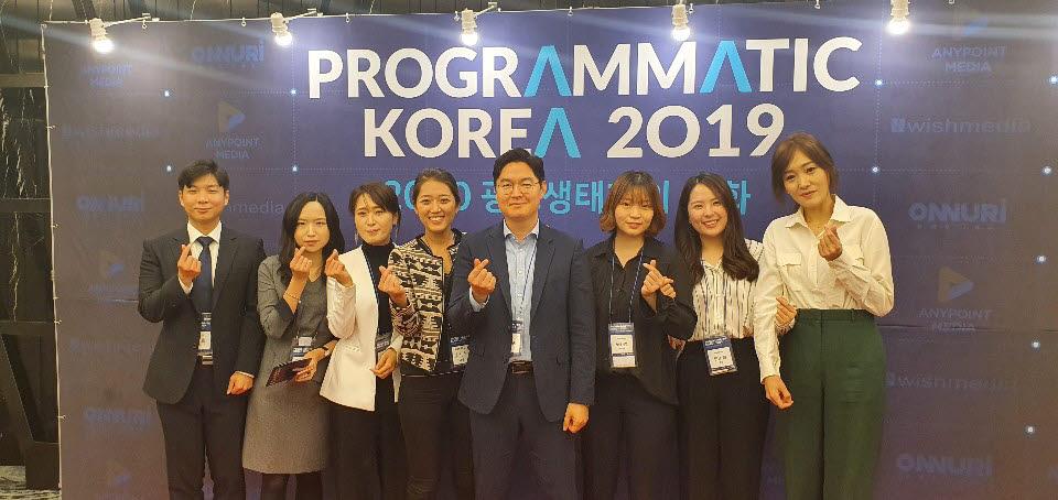 이경구 위시미디어 대표(왼쪽에서 다섯번째)와 회사 관계자가 지난해 열린 프로그래매틱 코리아 2019 행사 후 기념촬영했다. 위시미디어 제공
