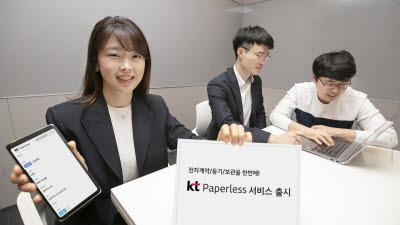 KT, 블록체인 기반 전자문서 '페이퍼리스' 출시