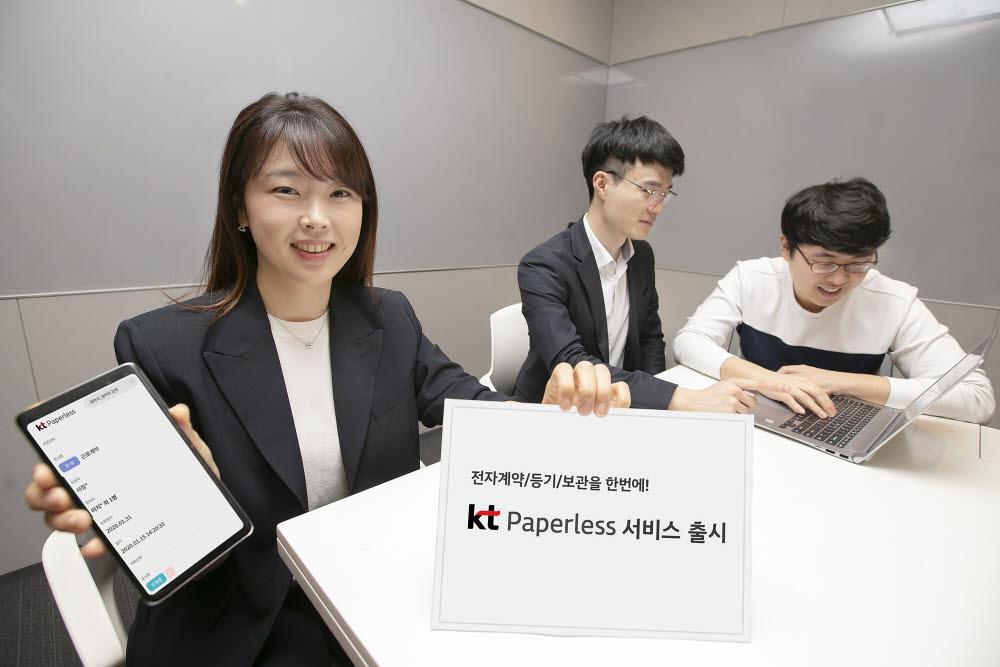 KT 홍보 모델이 KT 페이퍼리스 서비스를 홍보하고 있다.