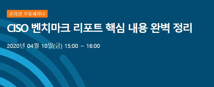 [올쇼TV]시스코, 10일 3시 'CISO 벤치마크 리포트' 발표