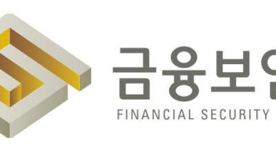 금융보안원 조직개편…데이터혁신센터·DT평가실 출범
