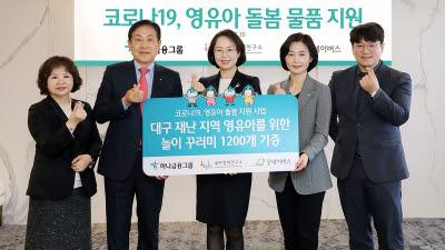 {htmlspecialchars(하나금융, 영유아 가정 내 돌봄 놀이 꾸러미 지원)}