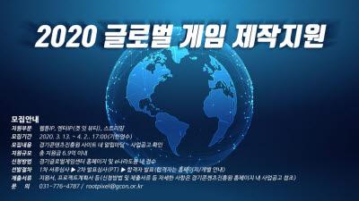 {htmlspecialchars(경기글로벌게임센터, 글로벌 게임 제작지원 기업 모집)}