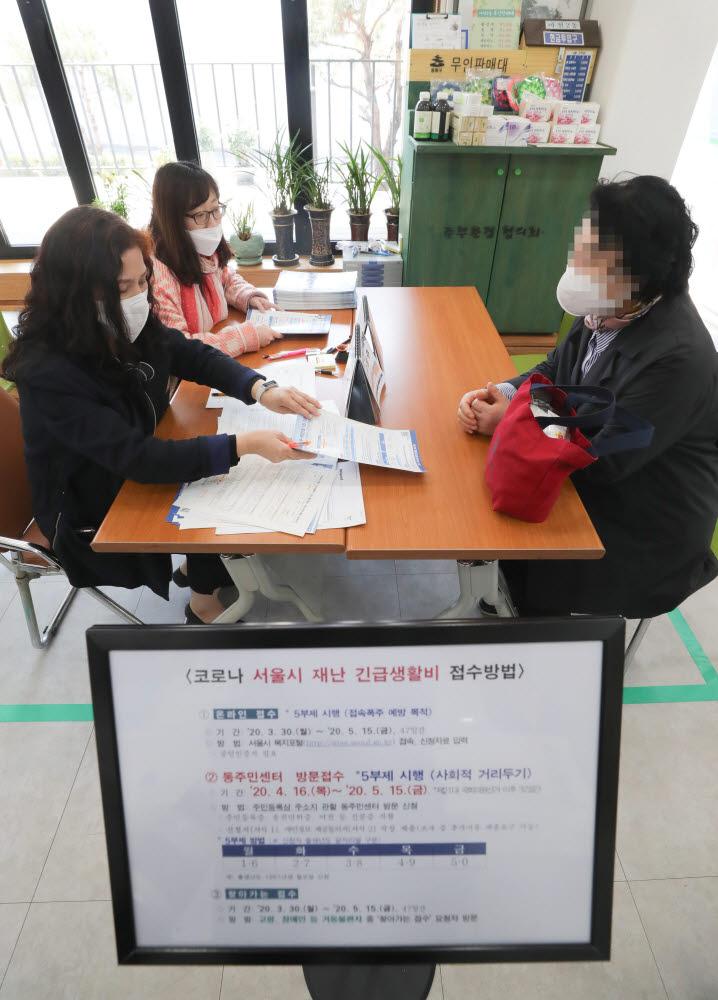 서울시 재난 긴급생활비 신청 시작