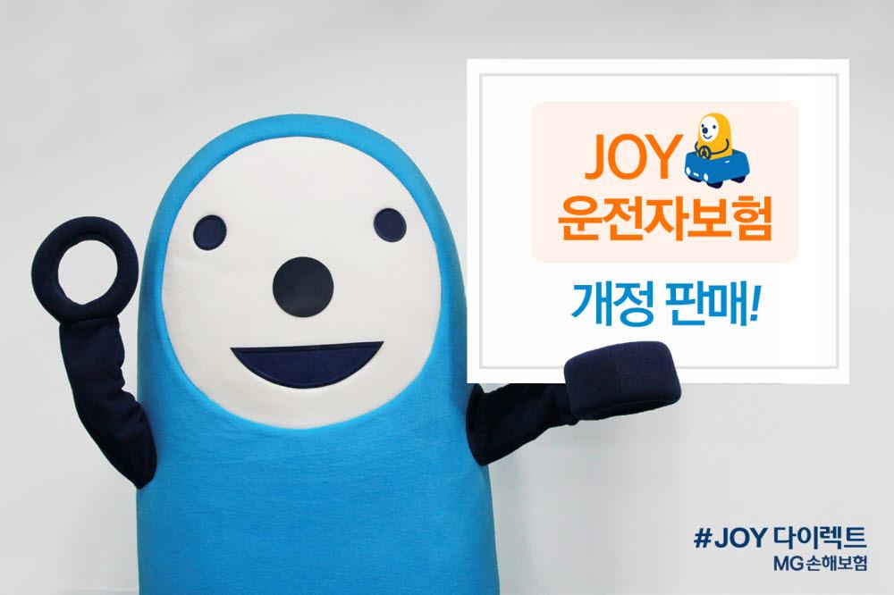 MG손해보험, 핵심 보장 강화 'JOY운전자보험' 개정 출시