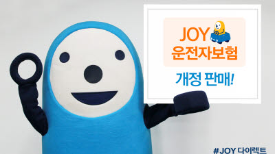 {htmlspecialchars(MG손해보험, 핵심 보장 강화 'JOY운전자보험' 개정 출시)}