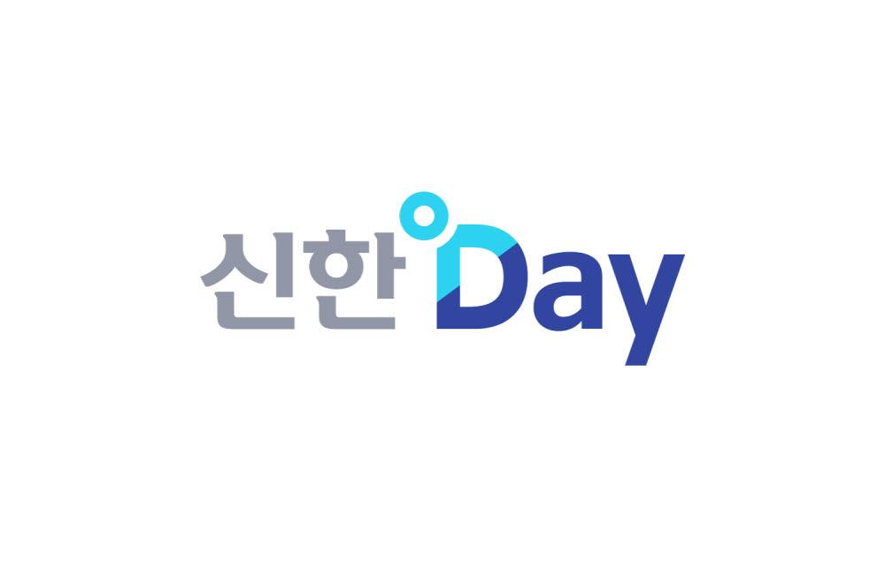 신한카드, 4월 신한데이 이벤트