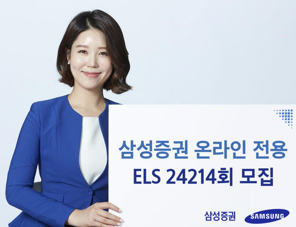 삼성증권, 온라인 전용 ELS 3일까지 모집
