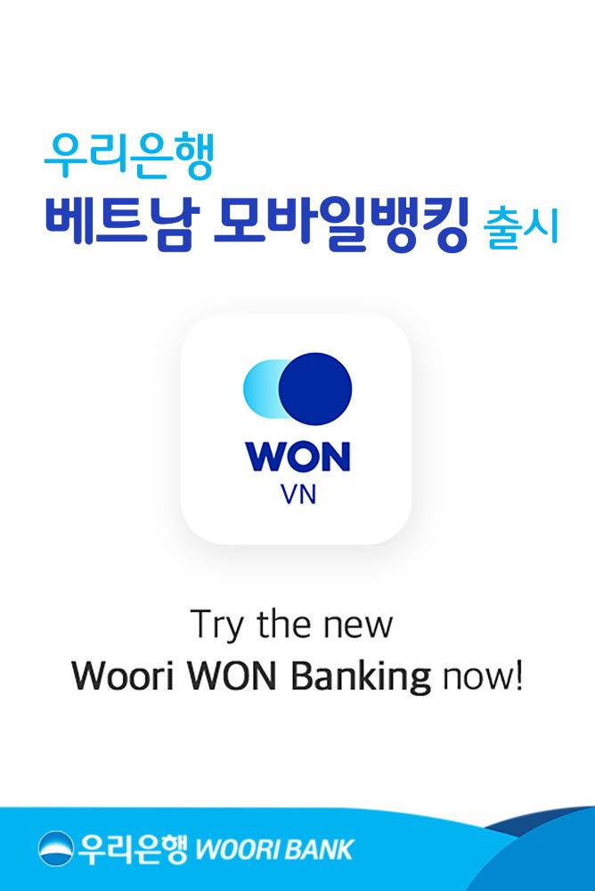 우리은행, '우리WON뱅킹 베트남' 출시