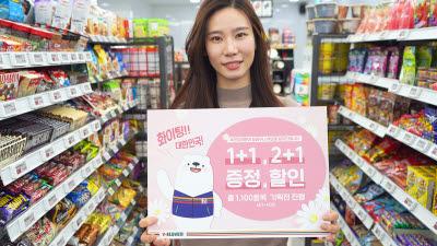 세븐일레븐, 4월 1100개 품목 대규모 증정?할인행사 진행