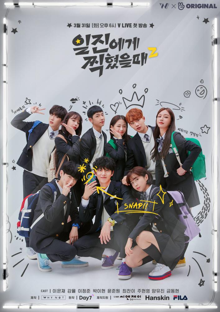 게임 원작 웹드라마 '일진에게 찍혔을 때' 시즌2, 31일 방영 시작