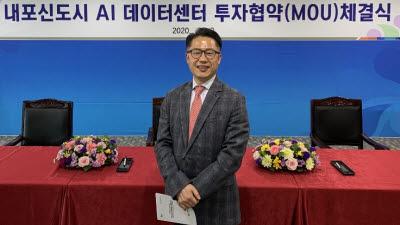 이호스트ICT, 'AI 데이터센터 운영사업' 국내외 확대… 내포신도시 2022년 3월 가동