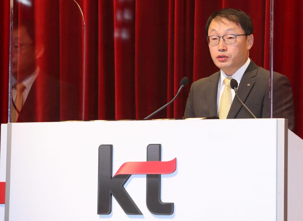 구현모 KT 사장이 주주총회에서 발언하고 있다.