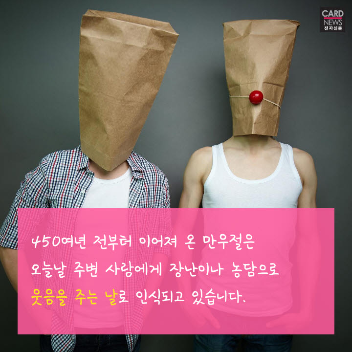 [카드뉴스]거짓말 같은 만우절 실화
