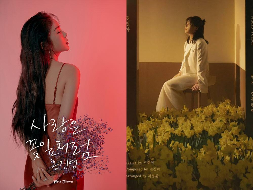 (왼쪽부터) 홍진영, 권진아가 4월1일 신곡으로 각각 복귀한다. (사진=IMH엔터테인먼트, 안테나 제공)