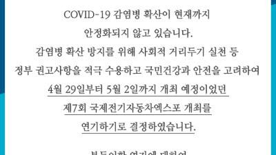 [코로나19 함께 넘자]'코로나19' 여파로 국제전기자동차엑스포(IEVE) 잠정 연기