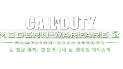 '콜 오브 듀티: 모던 워페어 2 캠페인 리마스터' PS4 버전 출시
