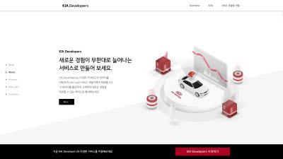 기아차 '기아 디벨로퍼스' 론칭...차량 데이터 개인·사업자에 공유한다