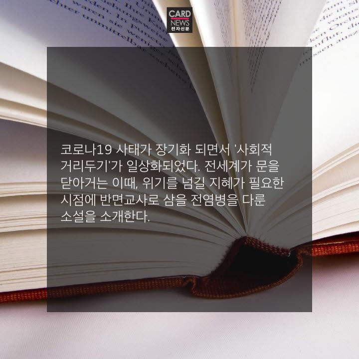 [카드뉴스]코로나 '집콕' 읽어볼 만한 전염병 소설