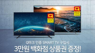 대우루컴즈, Q마크 인증 TV 4종 상품권 증정 이벤트 진행