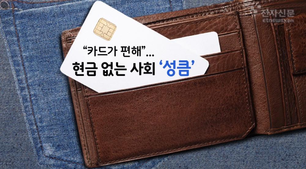 """[모션그래픽]""""카드가 편해""""..현금없는 사회 '성큼'"""